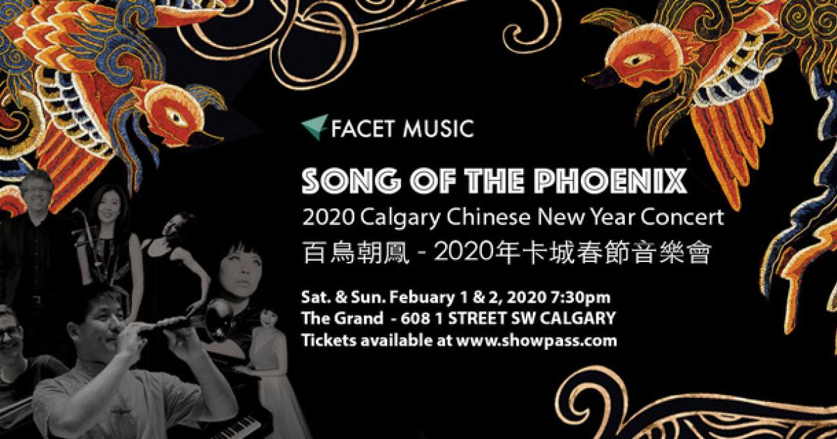 Link to Song of the Phoenix | 2020 Calgary Chinese New Year Concert